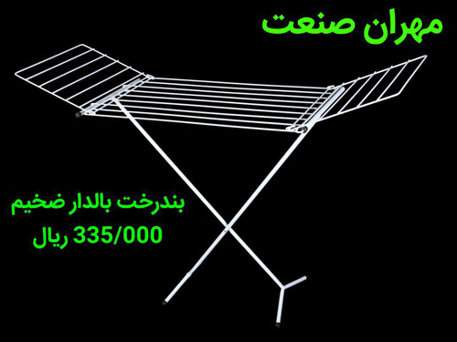 بند رخت مهران صنعت